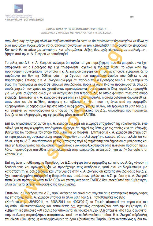 anepisima-praktika-2