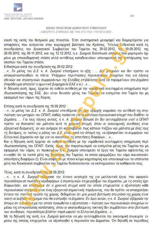 anepisima-praktika-3