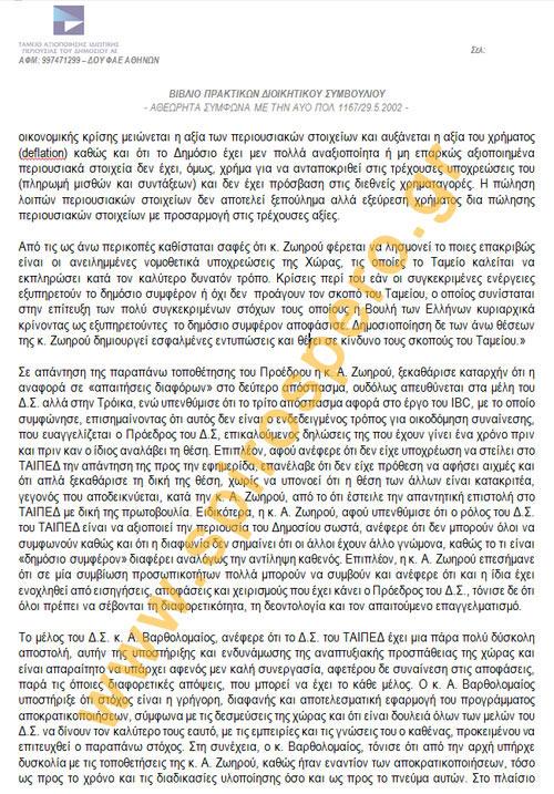 anepisima-praktika-4