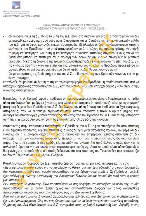 anepisima-praktika-8