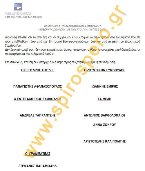 anepisima-praktika-9